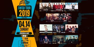 4/14(日) SWISH TOUR 2019 〜Spring Edition〜 TOKYO -後半-