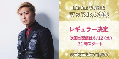 Da-iCEの大野雄大が魚を豪快にさばいて料理するレギュラー番組が決定!